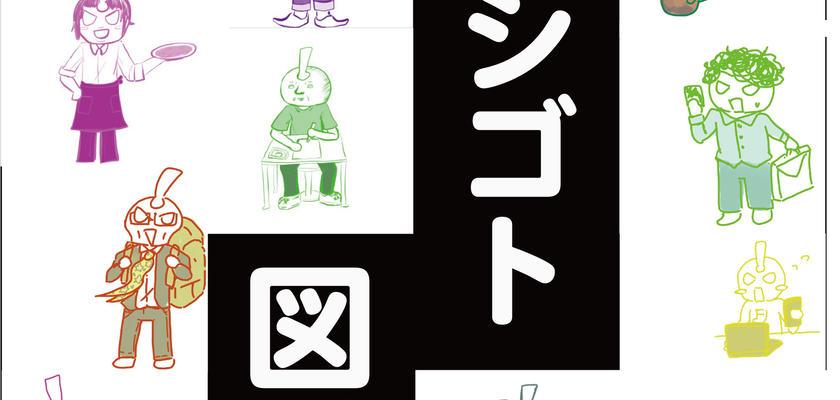 オシゴト図鑑
