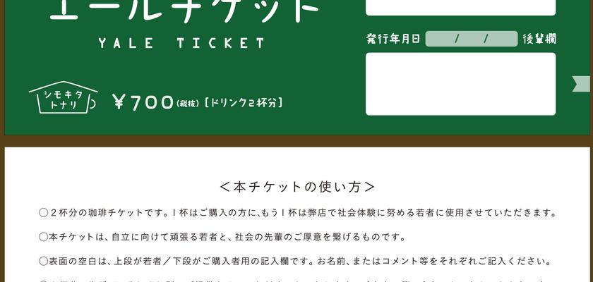 エールチケット
