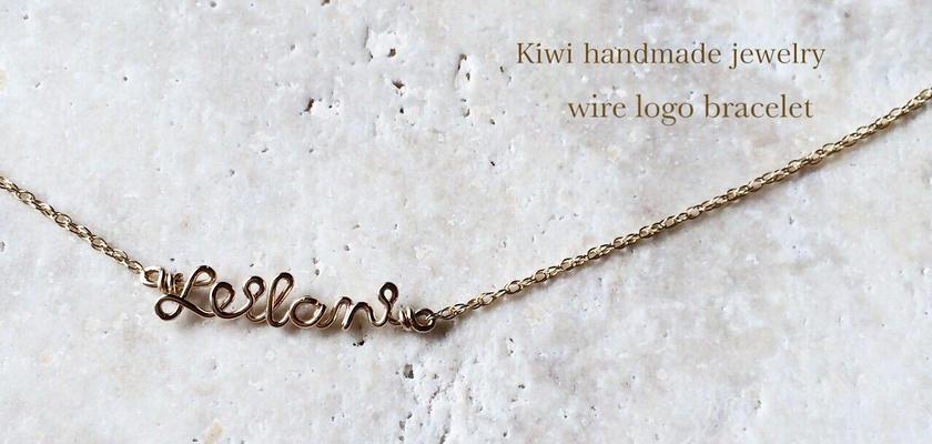 Kiwi ワイヤーロゴブレスレット