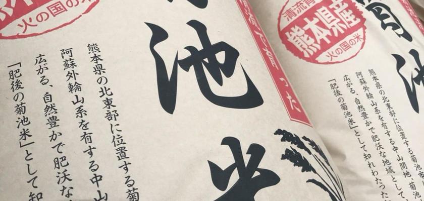 熊本 菊池米直売