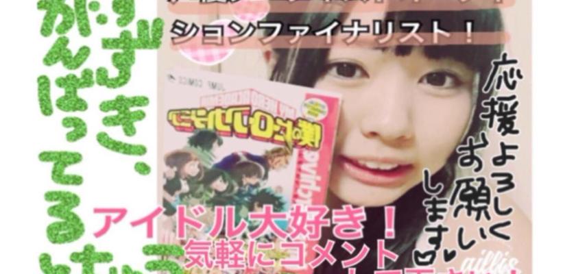 【すずき】7/29 エイベックス×SHOWROOM 声優アーティストオーディションLIVE 2016前売り券