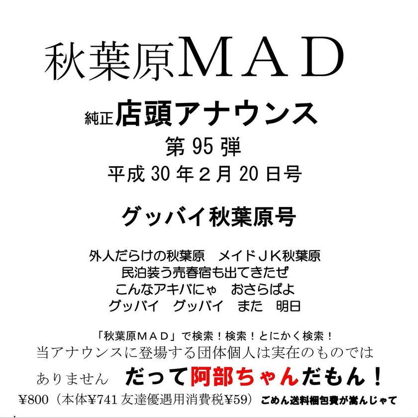 秋葉原MAD店頭アナウンスCD 新品  第95弾  (送料込)
