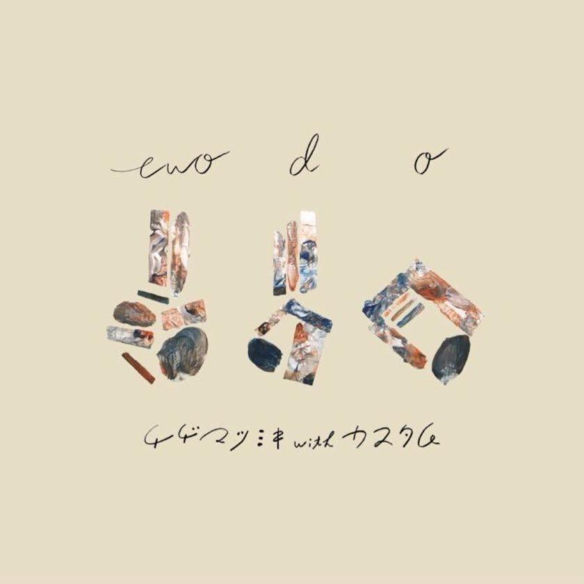 チヂマツミキ  with  カスタム   1st  EP  [ two do ]