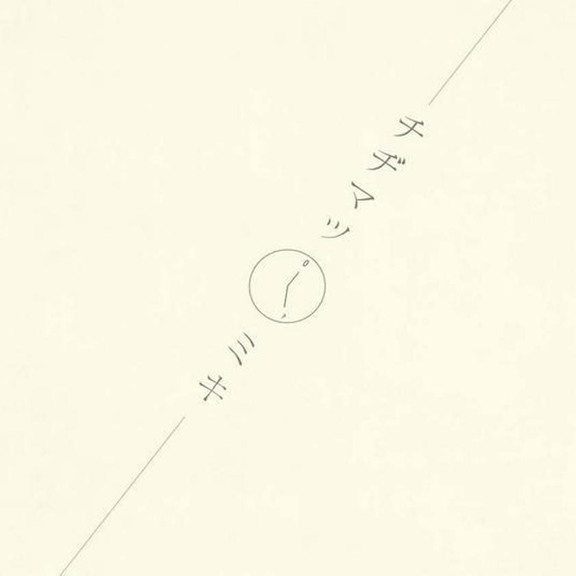 チヂマツミキ  2nd mini album  [ 0? ]