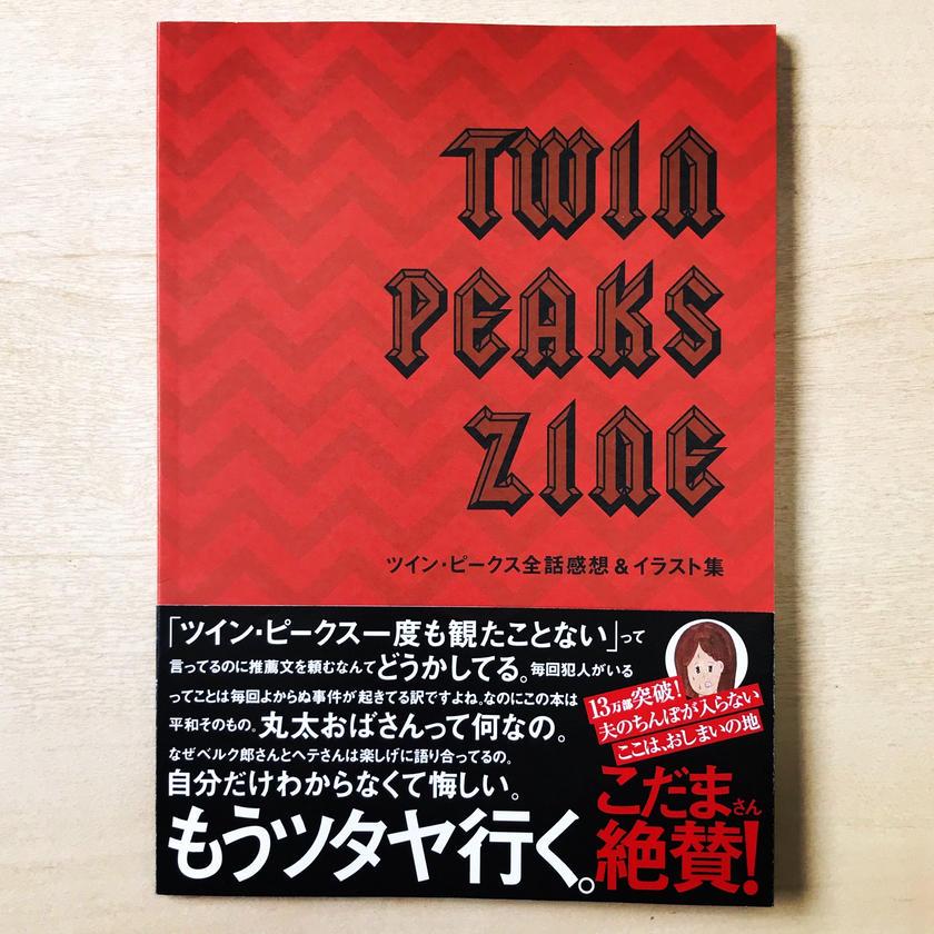 TWIN PEAKS ZINE(ツイン・ピークス全話感想&イラスト集)【新作!】