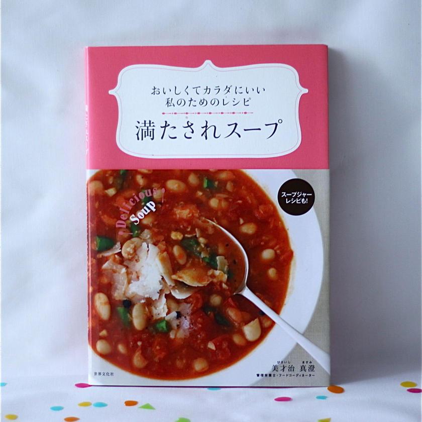 レシピブック【満たされスープ】