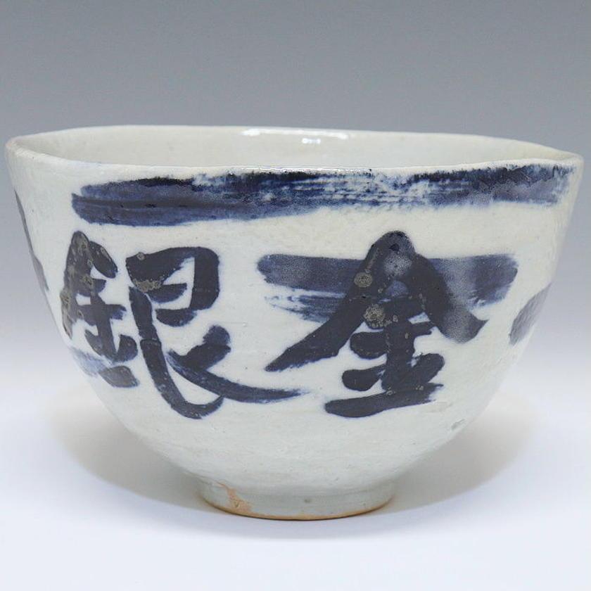 金銀珊瑚綾錦(小林和作)/ a2899