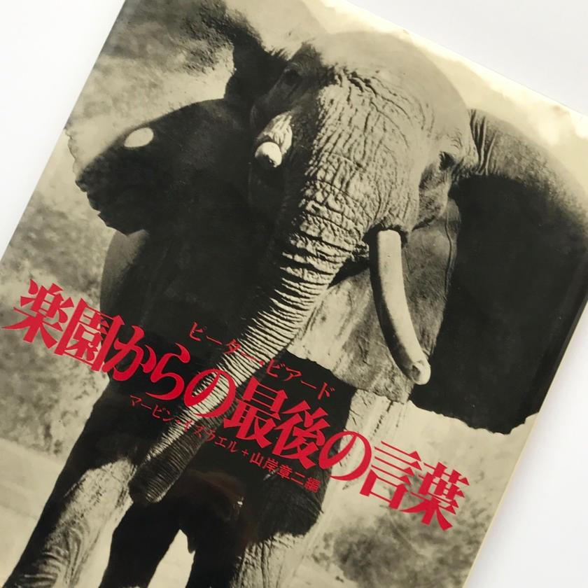 Title/ 楽園からの 最後の言葉  Author/ ピーター・ ビアード