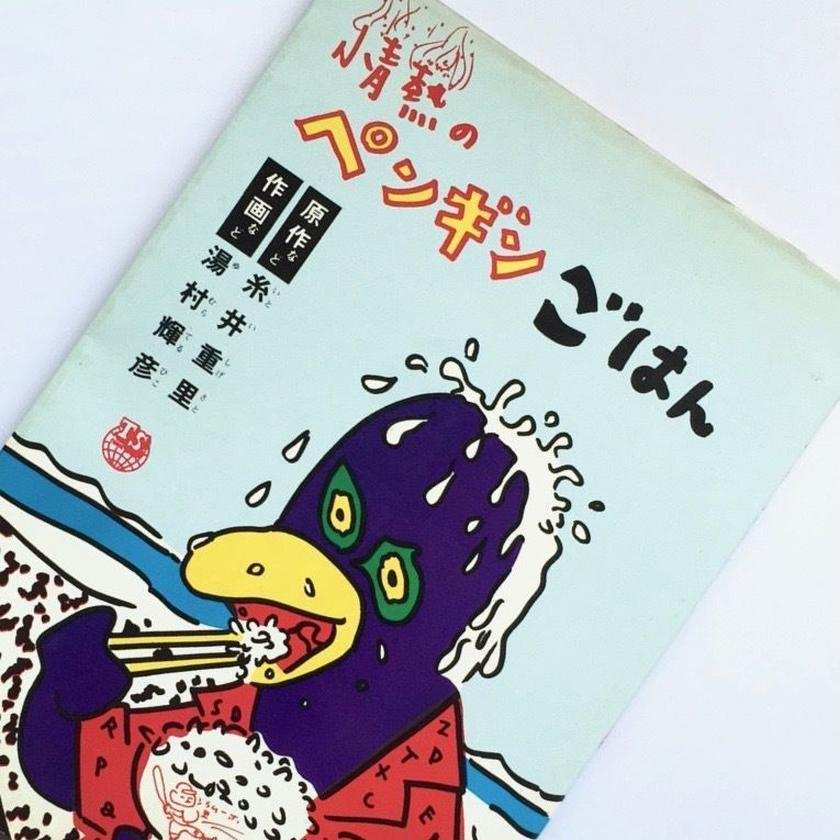 Title/ 情熱のペンギンごはん   Author/ 糸井重里 湯村輝彦