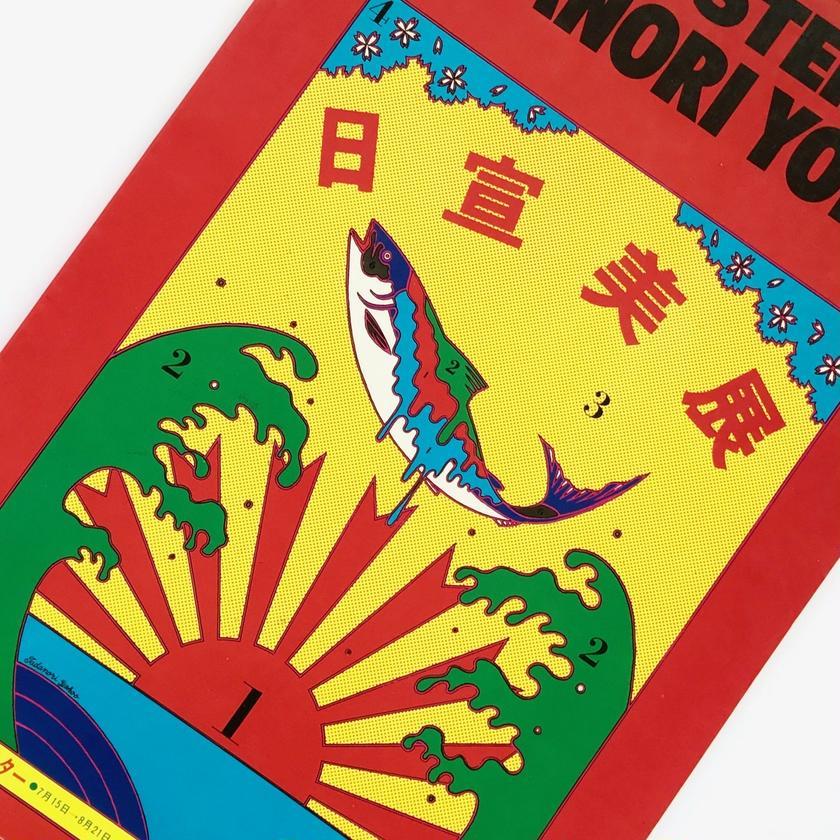 Title/ 100 Posters of TADANORI YOKOO 横尾忠則ポスター集  Author/ 横尾忠則