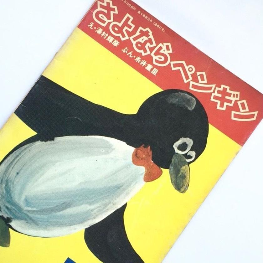 Title/ さよならペンギン   Author/ 糸井重里、湯村輝彦