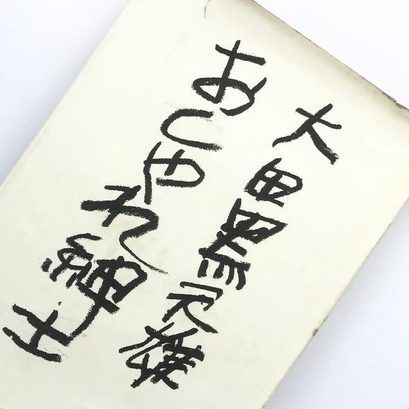 Title/ おしゃれ紳士 Author/ 大田黒元雄