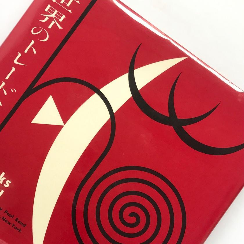 Title/ 世界のトレードマーク  Author/ 亀倉雄策