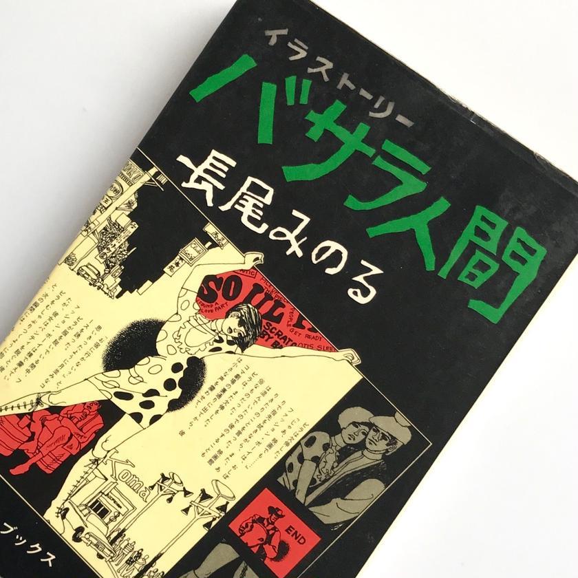 Title/ イラストーリー バサラ人間 Author/ 長尾みのる