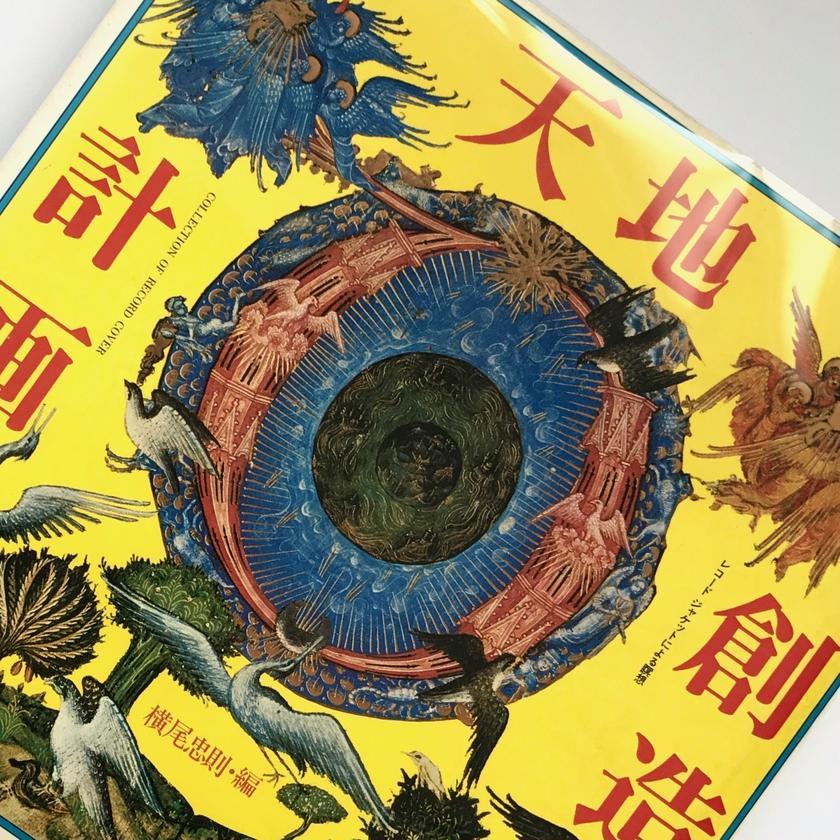 Title/ 天地創造計画 レコード ジャケットによる瞑想  Author/ 横尾忠則