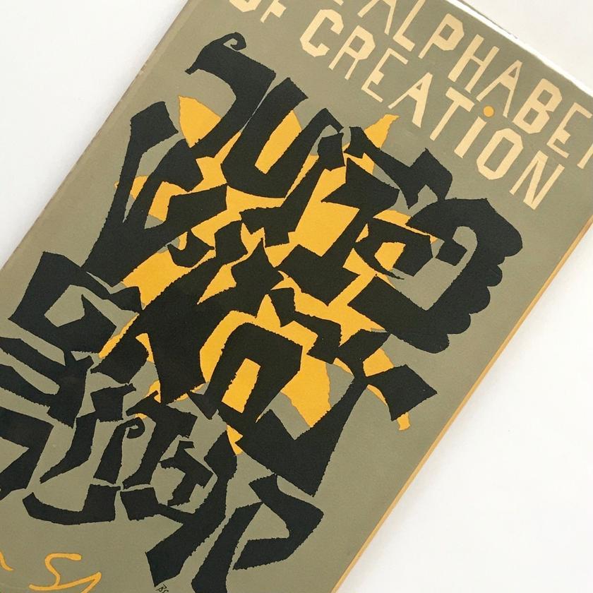 Title/ The Alphabet of Creation   Author/ Ben Shahn