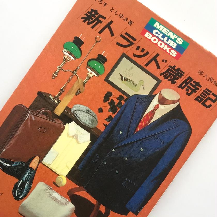 Title/ 新トラッド歳時記 Author/ くろす としゆき