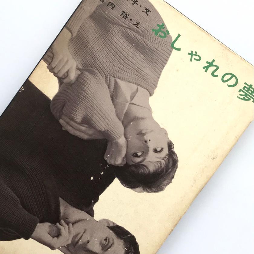 Title/ おしゃれの夢 Author/ 大内順子