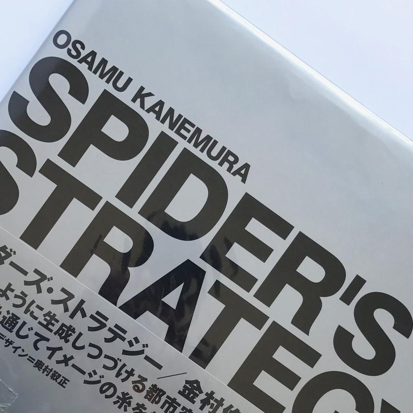 Title/ Spider's Strategy Author/ 金村修