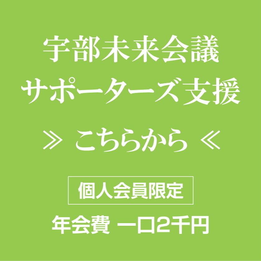 宇部未来会議サポーターズ [年会費 一口2千円]