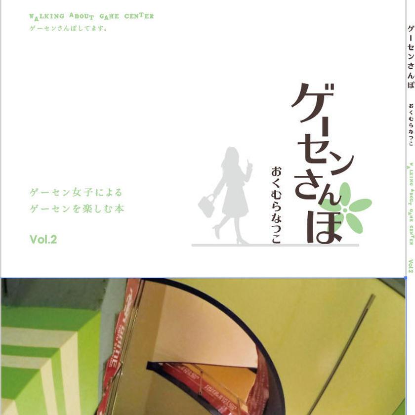 【新刊】ゲーセンさんぽ2