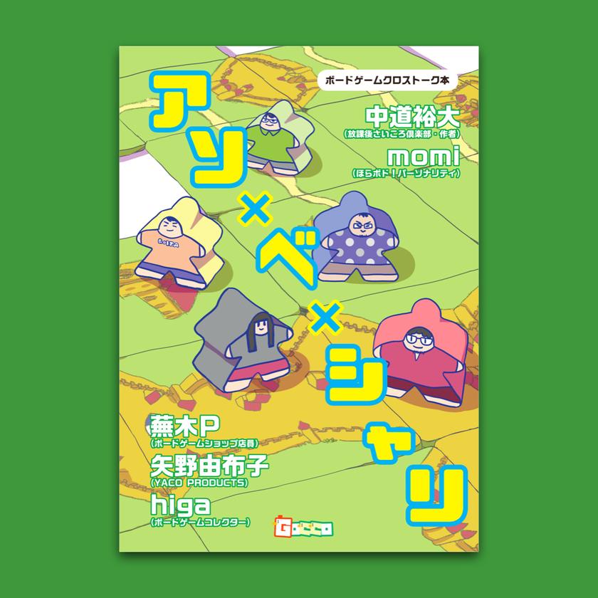 ボードゲームクロストーク本「アソ×ベ×シャリ」※初回特典ステッカー付