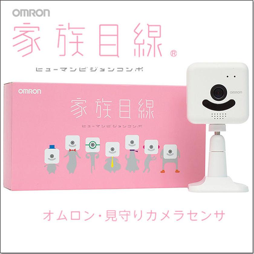 オムロン 見守りカメラセンサ「家族目線」(HVC-C2W)