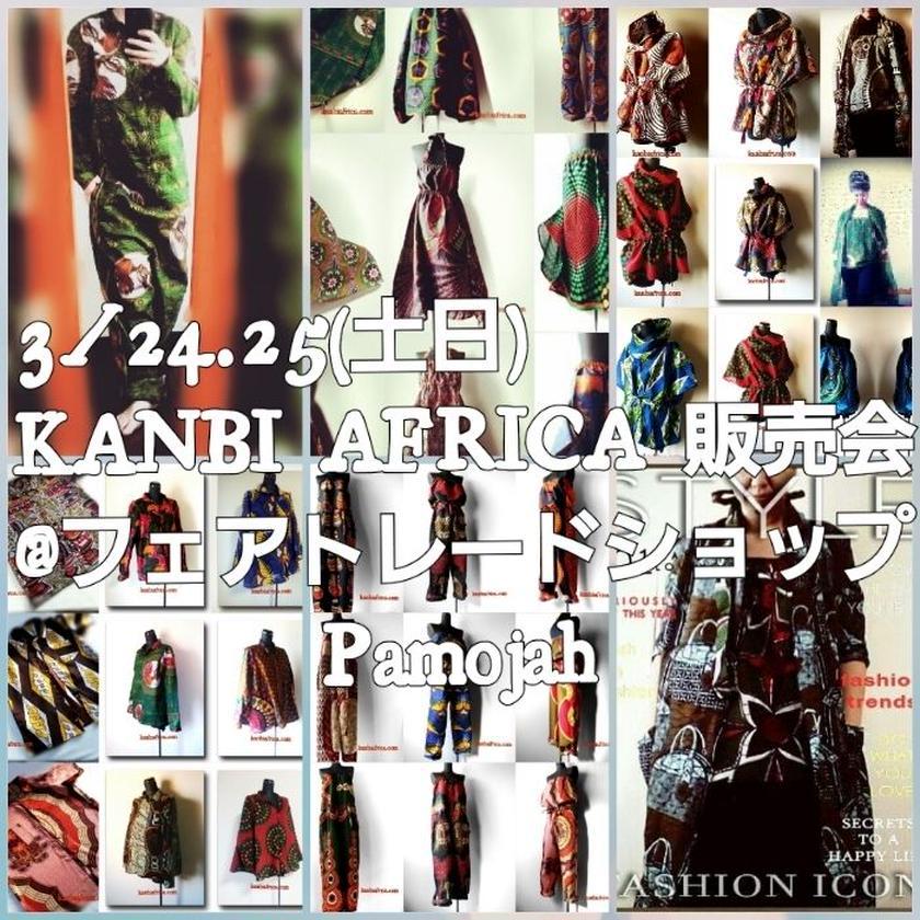 3/24.25(土日)KANBI AFRICA 展示販売会です☆