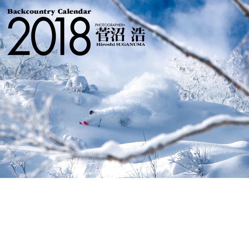 菅沼浩2018バックカントリーカレンダー