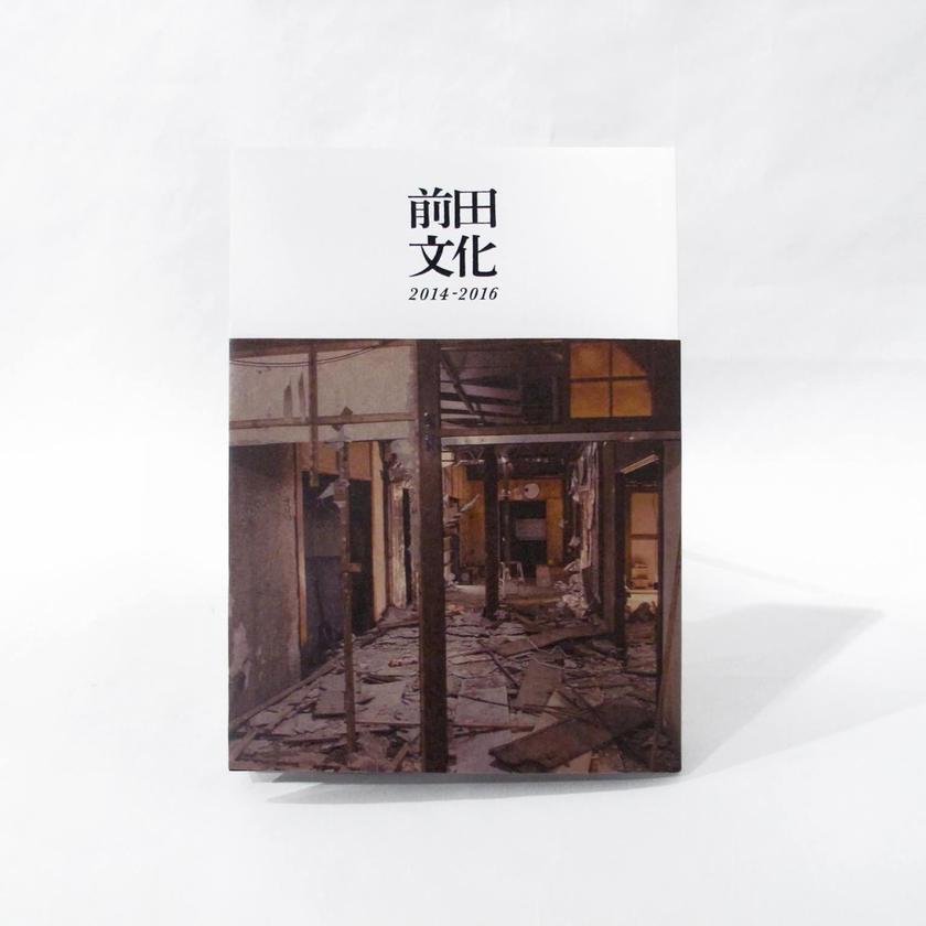 前田文化2014-2016