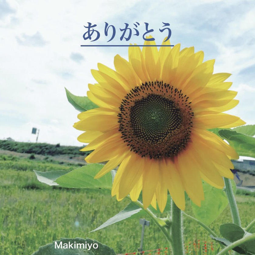ありがとう  / Makimiyo  CD