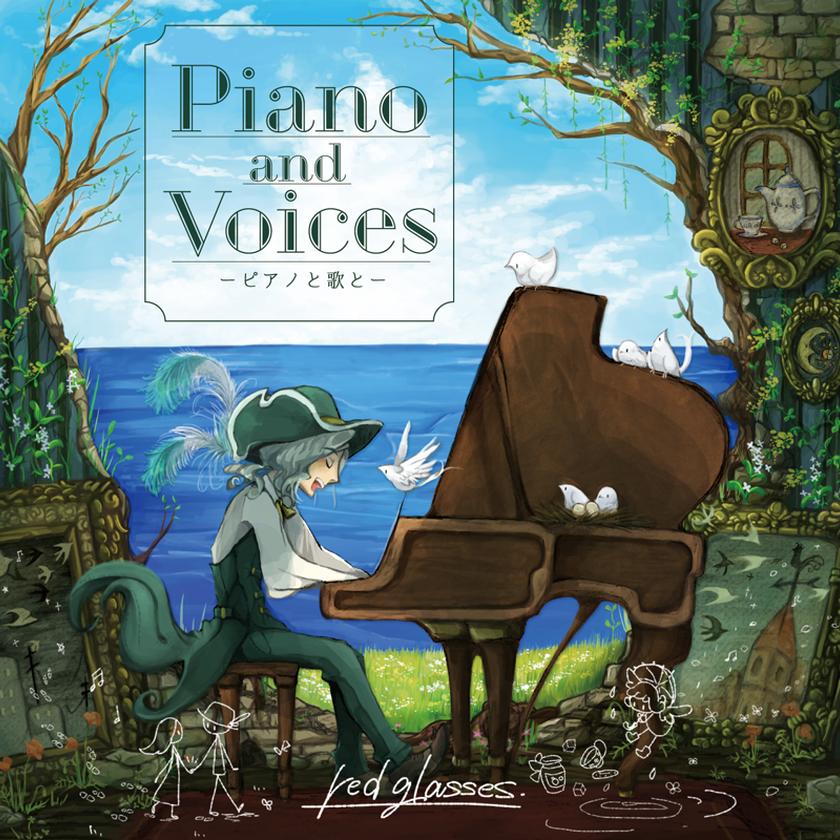 Piano and Voices〜ピアノと歌と〜
