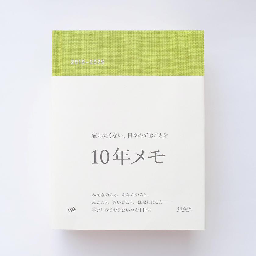 10年メモ(2019年版)ライム