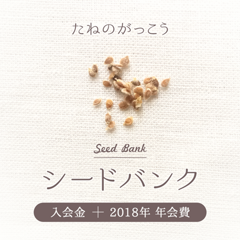 シードバンク「たねのがっこう」入会金+2018年年会費