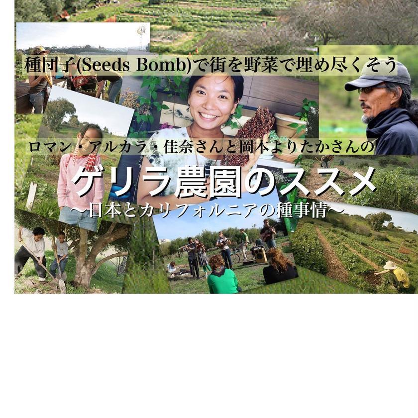 「ゲリラ農園のススメ」参加チケット