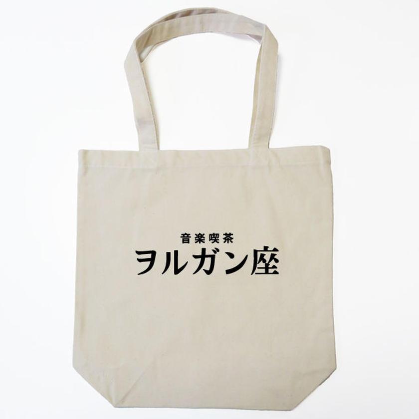 ヲルガン座バッグ横文字