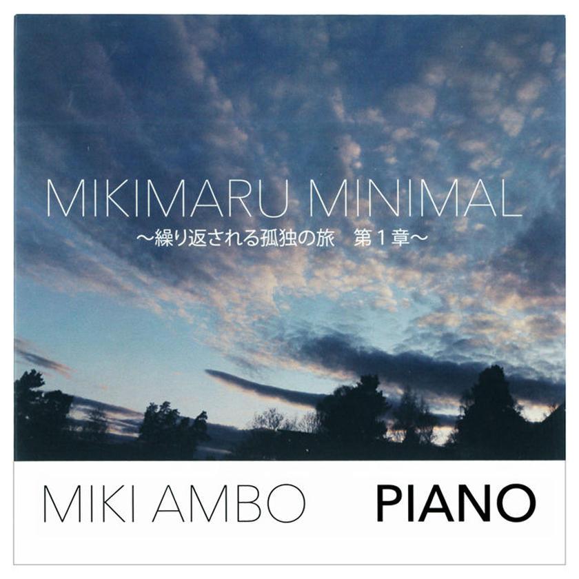 CD / MIKIMARU MINIMAL 繰り返される孤独の旅 第1章/ Miki Ambo