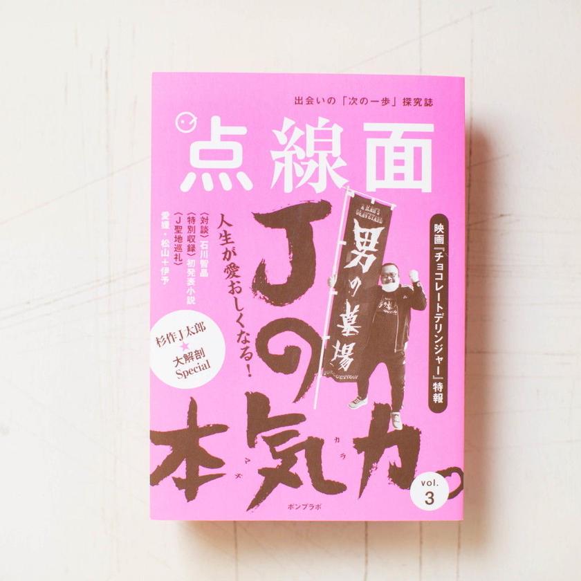 点線面3号 Jの本気力 杉作J太郎サイン本