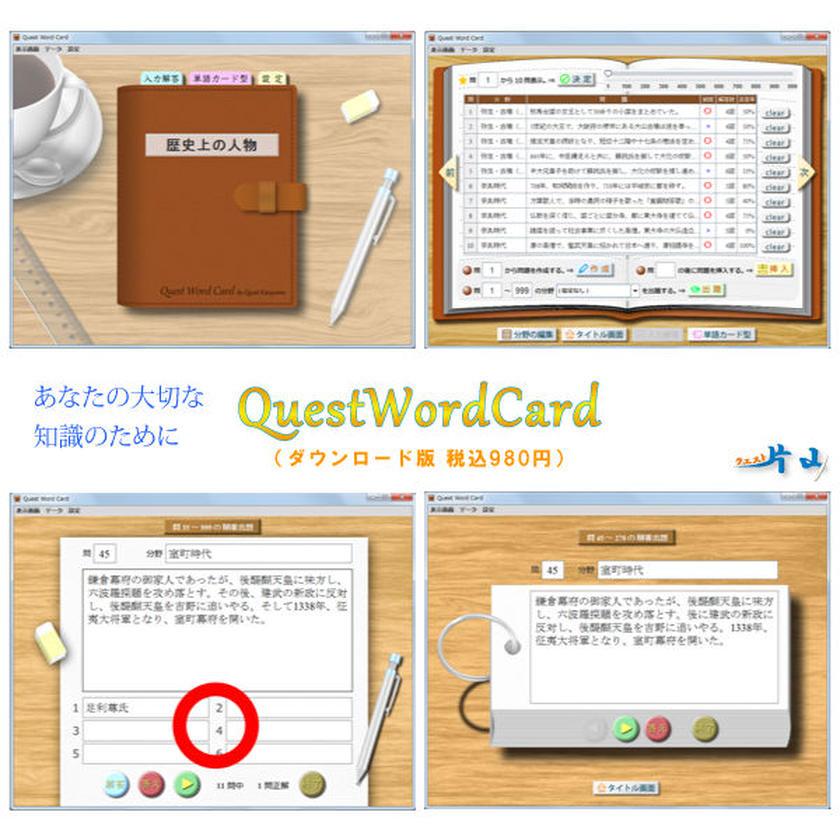 QuestWordCard