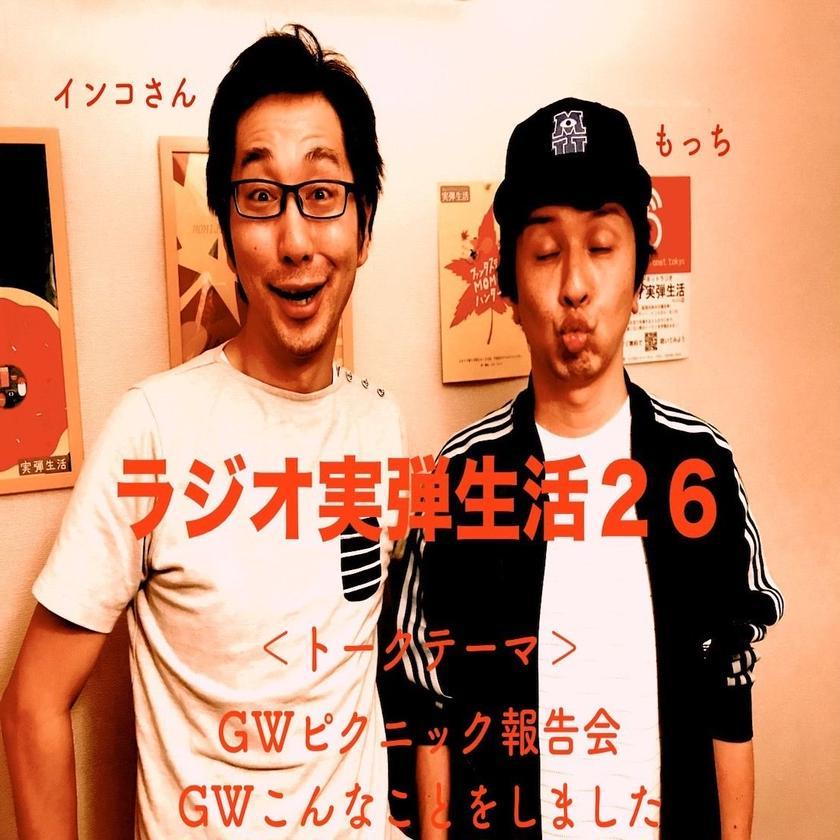 ラジオ実弾生活26