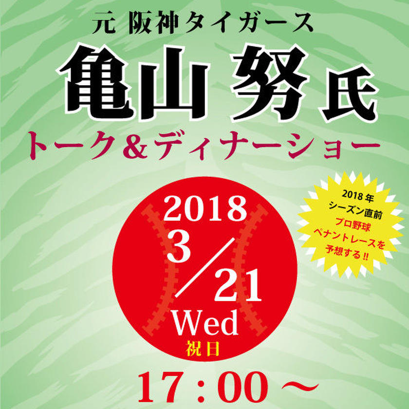 城の森ダイニング 3月21日(水)亀山努氏のトーク&ディナーショーの予約