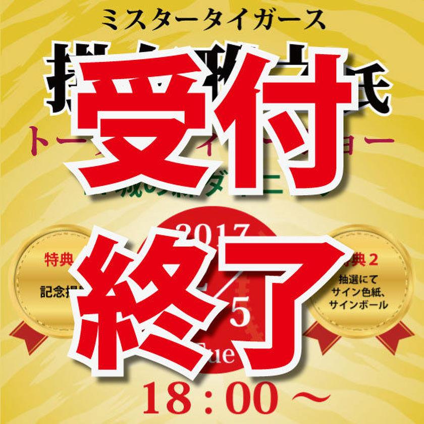 城の森ダイニング 12月5日(火)掛布雅之氏のトーク&ディナーショーの予約