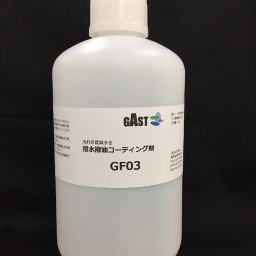 汚れを低減する撥水撥油コーティング剤 GF03 (1kg、約700ml)
