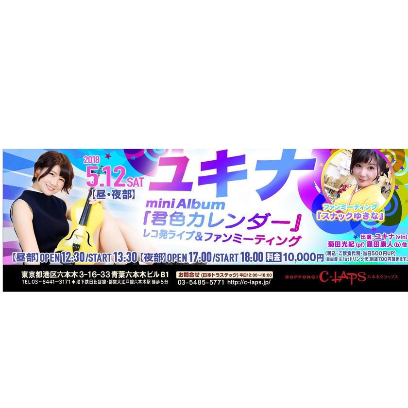 5/12ユキナレコ発ライブ&ファンミーティング通しチケット