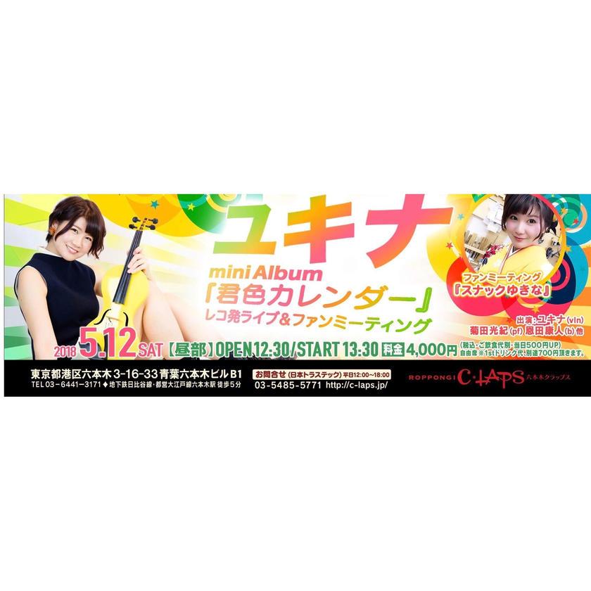 ユキナレコ発ライブチケット※こちらは昼部のライブのみのチケットです
