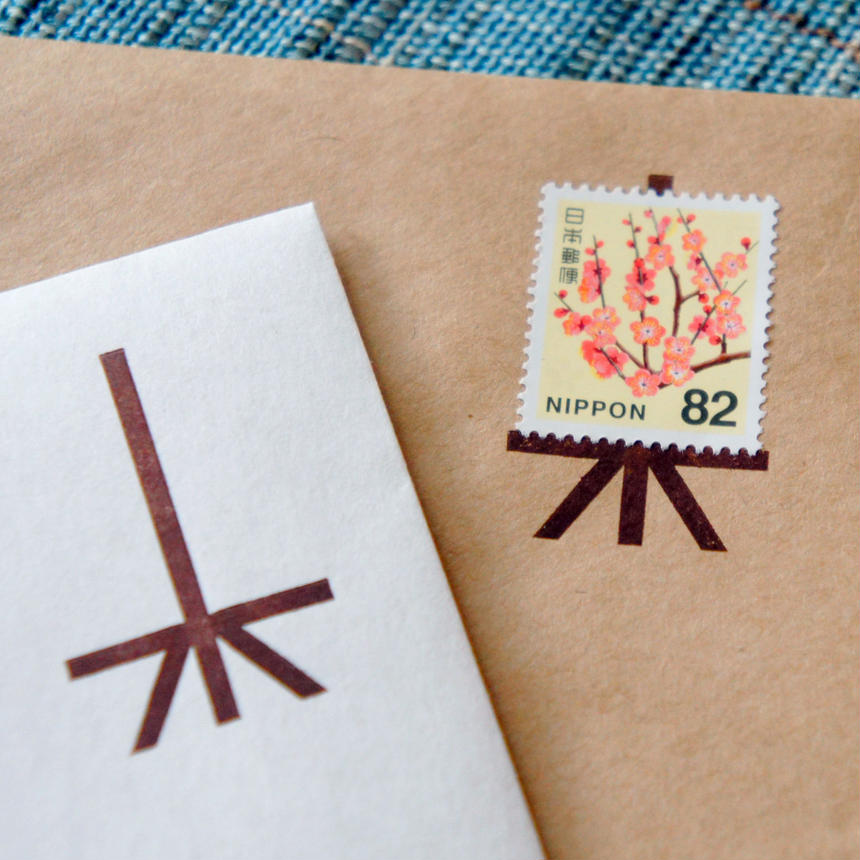 切手をかざる 封筒