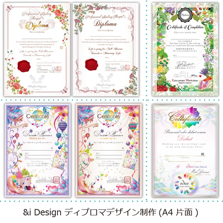 ディプロマ  デザイン制作(A4  片面  100枚)