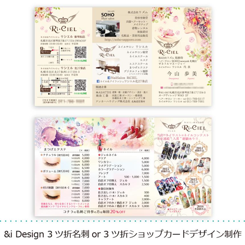 3ツ折名刺 or 3ツ折ショップカードデザイン制作