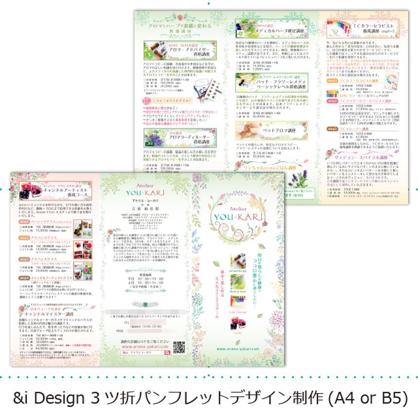 パンフレットデザイン制作(A4 or B5サイズ 巻3ツ折 両面)
