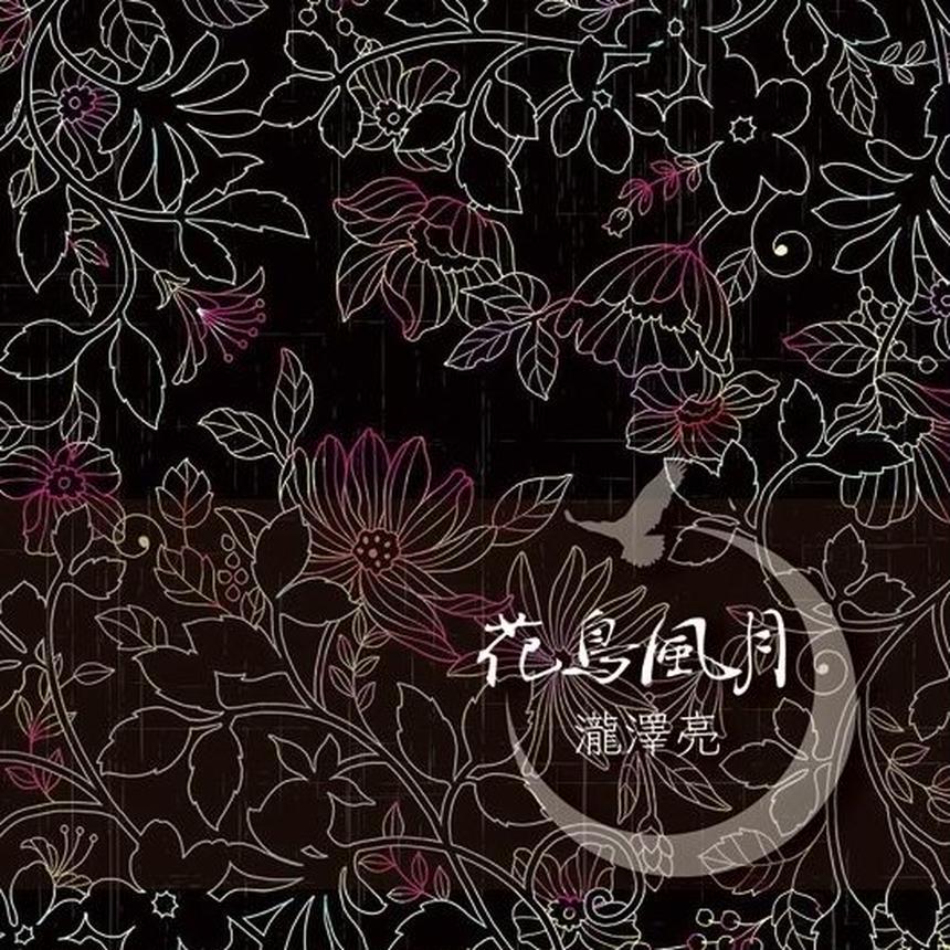 『花鳥風月』瀧澤亮ミニアルバム